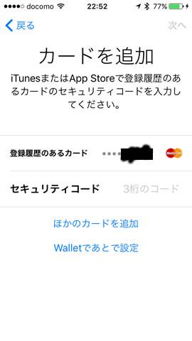 apple-pay-card-register-01.jpg