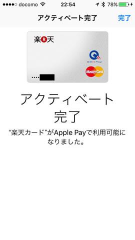 apple-pay-card-register-03.jpg