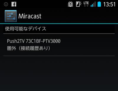 ARROWS NX F-06EでMiracast
