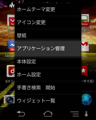 arrows-nx-f06e-switch-default-browser-02.jpg