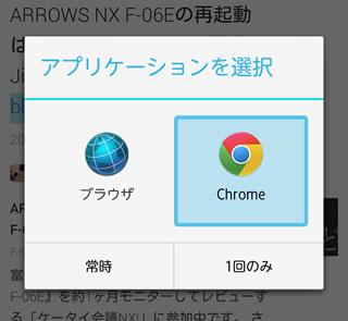 arrows-nx-f06e-switch-default-browser-07.jpg