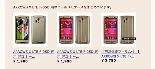 arrows-x-lte-f05d-case-2.jpg