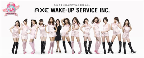 axe-wake-up-service.jpg