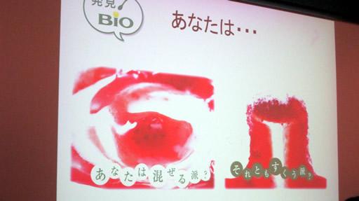 bio-2sou-04.jpg