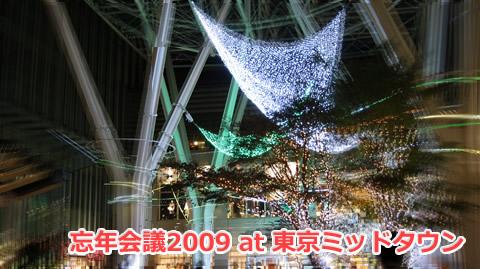 bk2009-001.jpg