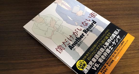 bokumachi-novel.jpg