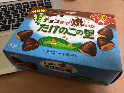 choco-made-yaita-takenoko-no-sato-01.jpg