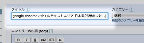 chrome-any-textarea-speech-3.jpg
