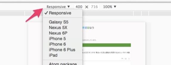chrome-devtools-device-select-menu-02.jpg