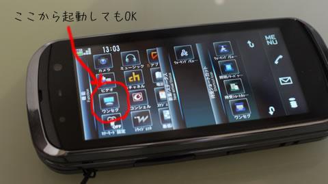 f-09a-oneseg-2.jpg