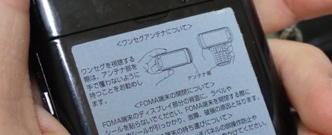 f-09a-oneseg-3.jpg