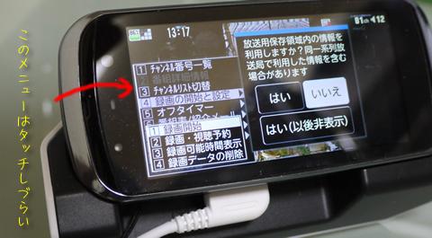 f-09a-oneseg-6.jpg
