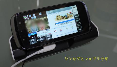 f-09a-oneseg-7.jpg