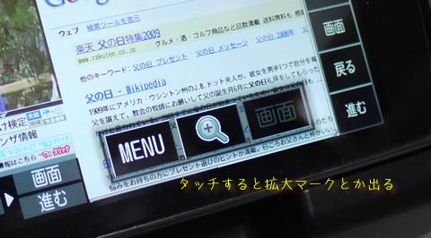 f-09a-oneseg-8.jpg