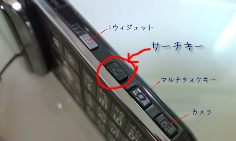 f-09a-search-key-is-here.jpg