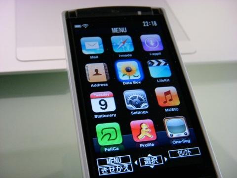 f905i-ipod-menu-2.jpg