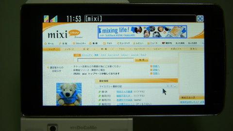 f906-mixi-login.jpg