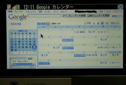 f906i-google-calendar-1.jpg