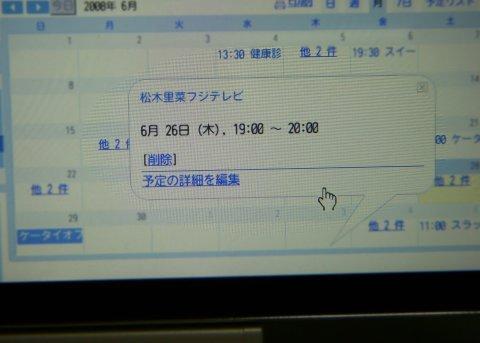 f906i-google-calendar-2.jpg