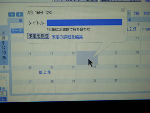 f906i-google-calendar-3.jpg