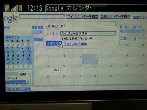f906i-google-calendar-4.jpg