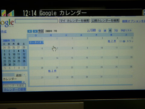 f906i-google-calendar-5.jpg