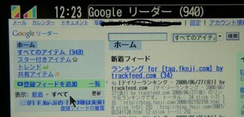f906i-google-reader-2.jpg