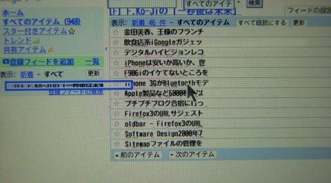 f906i-google-reader-3.jpg