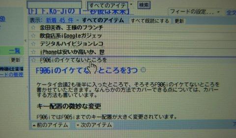 f906i-google-reader-4.jpg