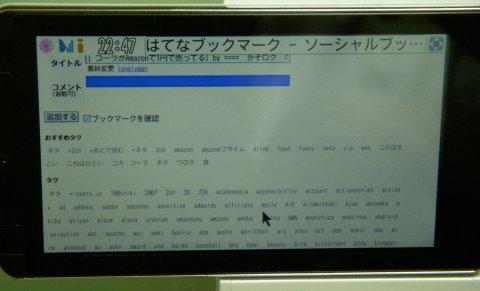 f906i-hatena-bookmark-4.jpg