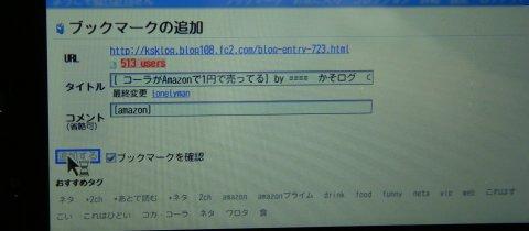 f906i-hatena-bookmark-5.jpg