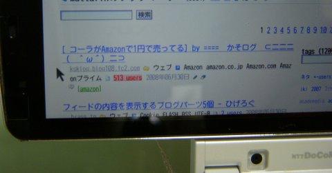 f906i-hatena-bookmark-6.jpg
