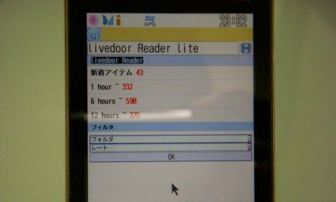 f906i-livedoor-reader-lite-1.jpg