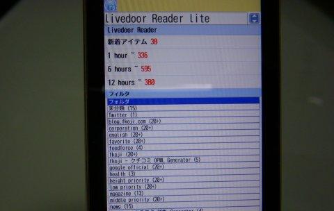 f906i-livedoor-reader-lite-3.jpg