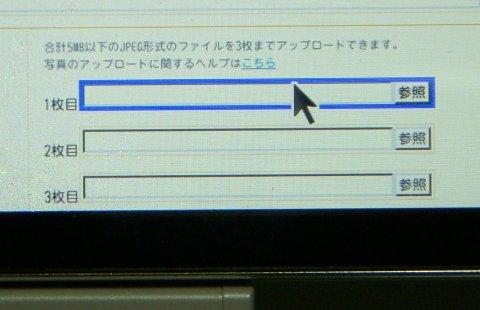 f906i-mixi-diary-1.jpg