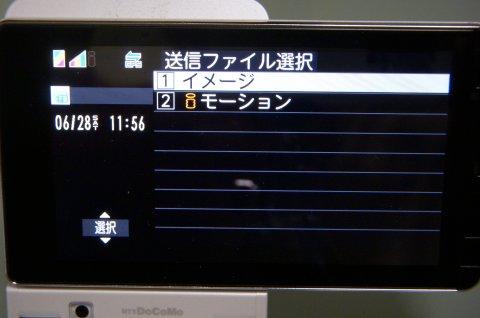 f906i-mixi-diary-2.jpg