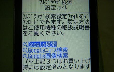 f906i-search-config-file.jpg