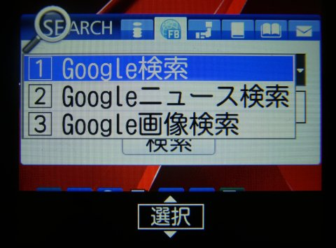 f906i-search-google.jpg