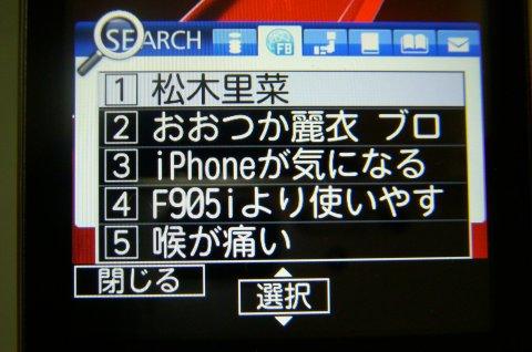 f906i-search-history.jpg