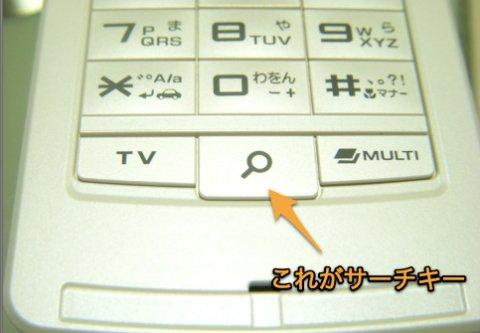 f906i-search-key.jpg