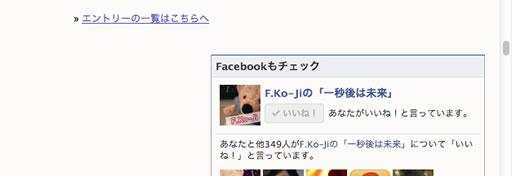 facebook-like-box-bug.jpg