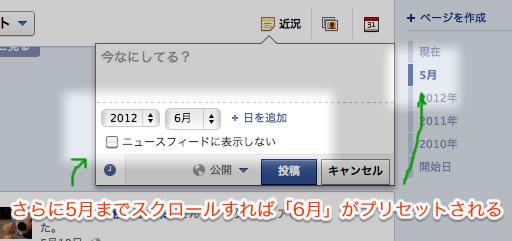 facebook-page-scheduled-post-4.jpg