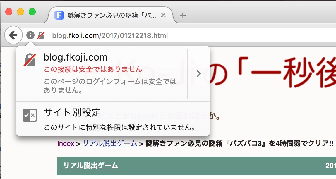 firefox-security-issue@2x.jpg