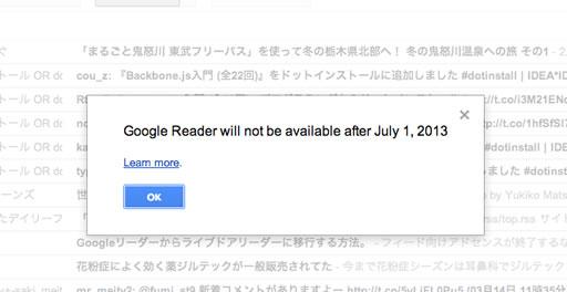 google-reader-fadeout.jpg