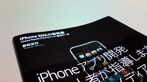iphone-sdk-no-kyoukasho.jpg