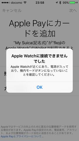 iphone-se-to-apple-watch-suica-01.jpg