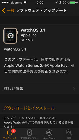 iphone-se-to-apple-watch-suica-02.jpg