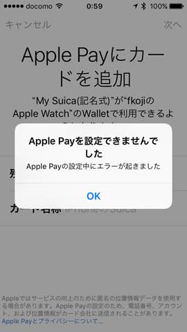 iphone-se-to-apple-watch-suica-03.jpg