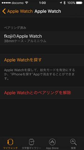 iphone-se-to-apple-watch-suica-04.jpg