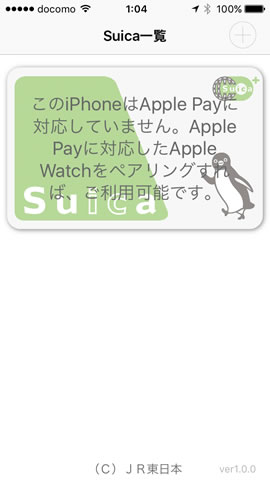 iphone-se-to-apple-watch-suica-05.jpg